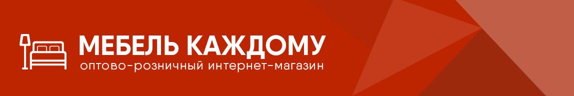 """""""""""МЕБЕЛЬ КАЖДОМУ"""""""